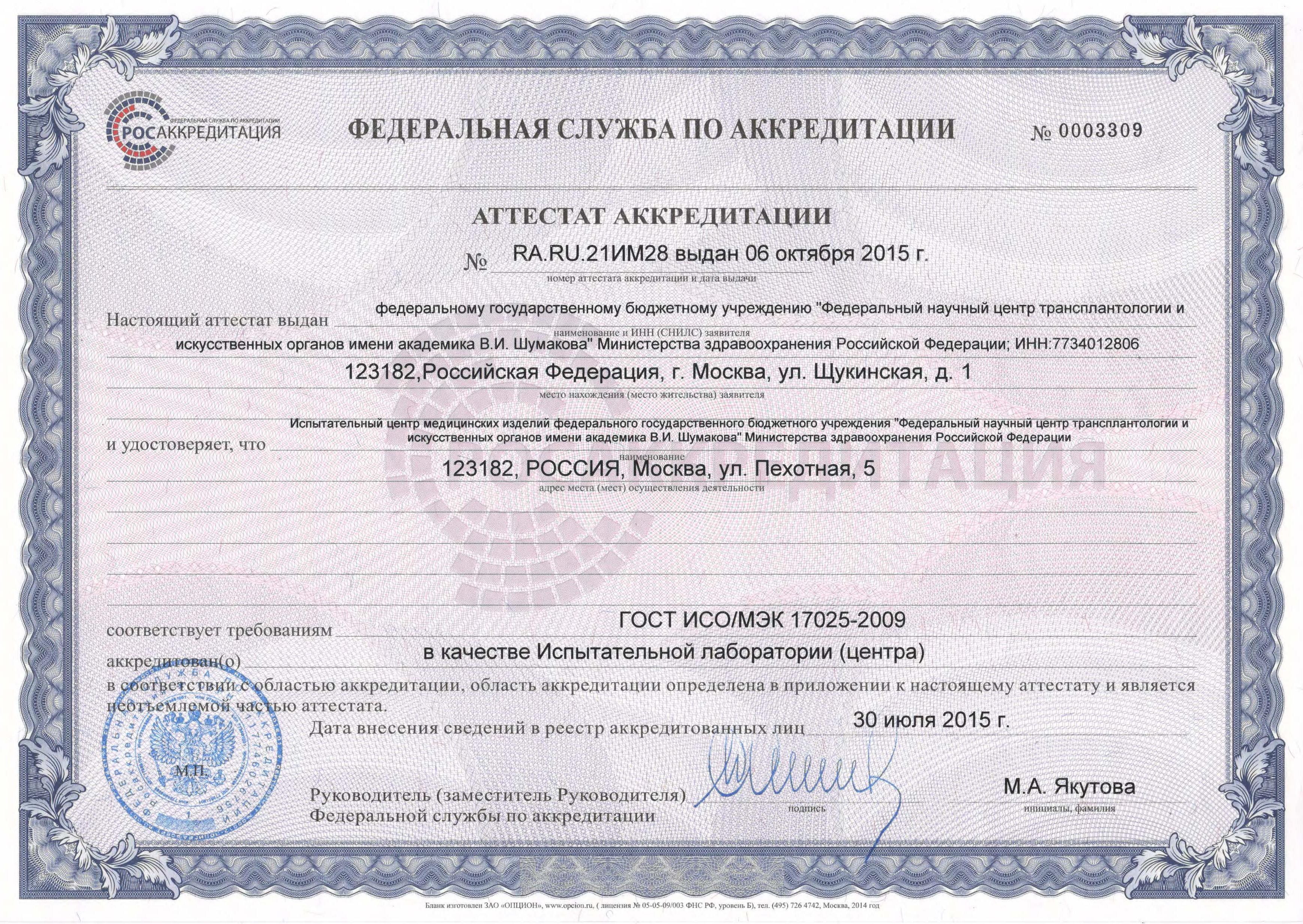 Технические испытания, исследования и сертификация сертификация средств защиты тканей
